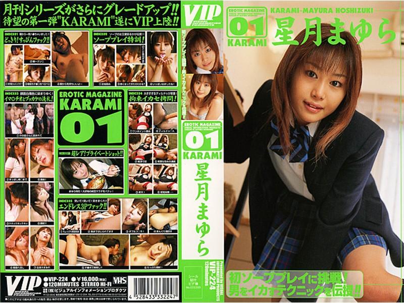 ロリの美少女、星月まゆら出演の4P無料動画像。KARAMI 01 星月まゆら