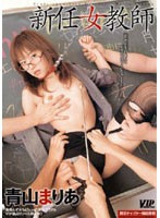 (78vipr061)[VIPR-061] 新任女教師 青山まりあ ダウンロード