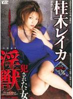 桂木レイカ/犯されたい女[動画/DVD]