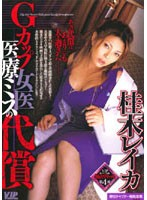 「Gカップ女医 医療ミスの代償 桂木レイカ」のパッケージ画像