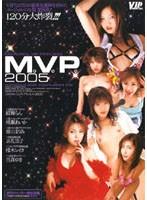 M.V.P. 2005 メモリアル ビップ プリンセス ダウンロード