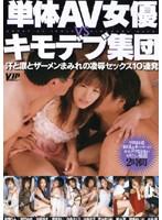 単体AV女優VSキモデブ集団 汗と涙とザーメンまみれの凌辱セックス10連発 ダウンロード