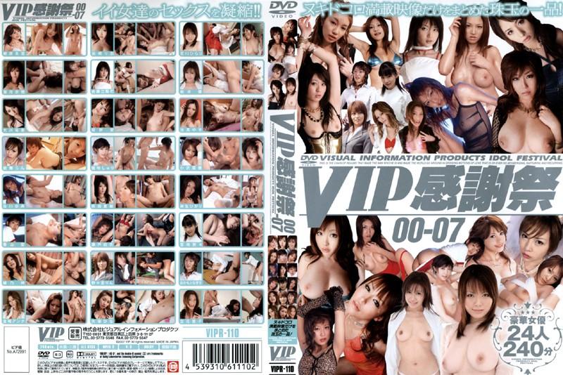 VIP感謝祭 00-07