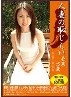 (82pm002)[PM-002] 人妻の恥じらい 若菜25歳 ダウンロード