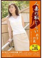 (82pm003)[PM-003] 人妻の恥じらい 彩子27歳 ダウンロード
