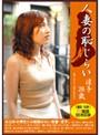人妻の恥じらい 涼子26歳