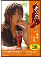 (82pm005)[PM-005] 人妻の恥じらい 麻子25歳 ダウンロード