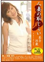 (82pm006)[PM-006] 人妻の恥じらい 恭子25歳 ダウンロード