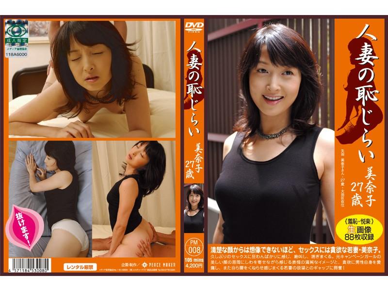 ホテルにて、若妻の羞恥無料熟女動画像。人妻の恥じらい 美奈子27歳