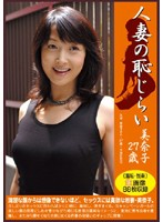 (82pm008)[PM-008] 人妻の恥じらい 美奈子27歳 ダウンロード