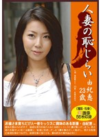 (82pm009)[PM-009] 人妻の恥じらい 由紀恵23歳 ダウンロード