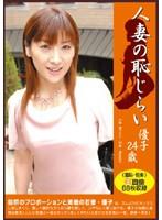人妻の恥じらい 優子24歳 ダウンロード