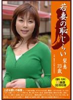 若妻の恥じらい 梨恵23歳 ダウンロード