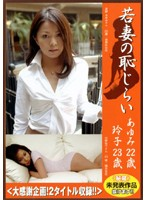 (82pm022)[PM-022] 若妻の恥じらい あゆみ22歳 玲子23歳 ダウンロード