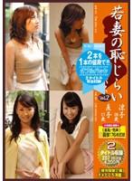 (82pm024)[PM-024] 若妻の恥じらい オムニバス Vol.2 ダウンロード