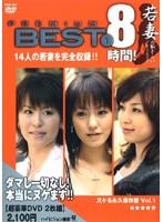 (82pmb001)[PMB-001] 若妻の恥じらい PREMIUM BEST 1 ダウンロード