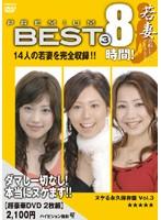 (82pmb003)[PMB-003] 若妻の恥じらい PREMIUM BEST 3 ダウンロード