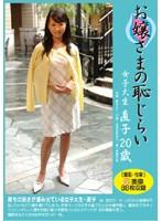 (82pmj002)[PMJ-002] お嬢様の恥じらい 女子大生 直子20歳 ダウンロード