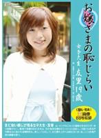 (82pmj003)[PMJ-003] お嬢様の恥じらい 女子大生 友里19歳 ダウンロード