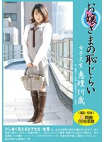 (82pmj004)[PMJ-004] お嬢様の恥じらい 女子大生 恵理19歳 ダウンロード