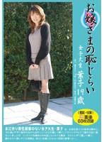 お嬢様の恥じらい 女子大生 葉子19歳 ダウンロード