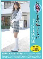 (82pmj006)[PMJ-006] お嬢様の恥じらい 女子大生 真央19歳 ダウンロード