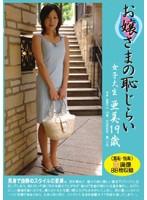 お嬢様の恥じらい 女子大生 亜美19歳 ダウンロード