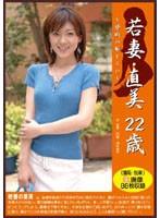 若妻 〜禁断の恥じらい〜 直美22歳 ダウンロード