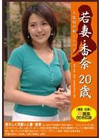 「若妻 ~禁断の恥じらい~ 香奈20歳」(星野紀香)★★