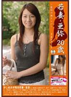 若妻の恥じらい 若妻・亜弥20歳 ダウンロード