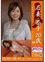 若妻の恥じらい 若妻・恭子20歳