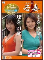 (82pmw011)[PMW-011] 若妻 〜禁断の恥じらい〜 ダブルパック Vol.1 ダウンロード