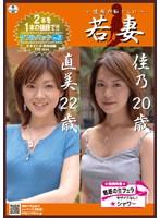 (82pmw012)[PMW-012] 若妻 〜禁断の恥じらい〜 ダブルパック Vol.2 ダウンロード