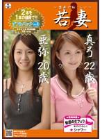 (82pmw013)[PMW-013] 若妻 〜禁断の恥じらい〜 ダブルパック Vol.3 ダウンロード