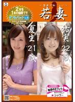 若妻 ~禁断の恥じらい~ ダブルパック Vol.4