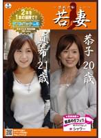 (82pmw015)[PMW-015] 若妻 〜禁断の恥じらい〜 ダブルパック Vol.5 ダウンロード