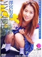 「MY GIRL 澤宮有希」のパッケージ画像