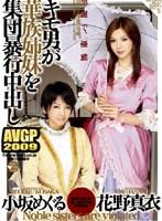 (83avgl137)[AVGL-137] キモ男が華族姉妹を集団暴行中出し ダウンロード