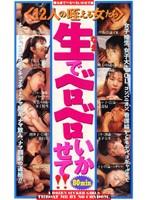 (83bor014)[BOR-014] 生でベロベロいかせて! 【12人の咥える女たち】 ダウンロード