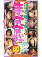 (83bor024)[BOR-024] 生でベロベロいかせて!2 【12人の咥える女たち】 ダウンロード