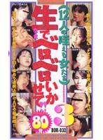 (83bor032)[BOR-032] 生でベロベロいかせて!3 【12人の咥える女たち】 ダウンロード