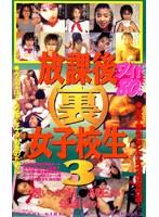 (83bor035)[BOR-035] 放課後(裏)女子校生3 ダウンロード