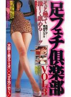 足フェチ倶楽部vol.3 ダウンロード