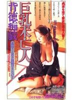 (83bor059)[BOR-059] 巨乳未亡人 背徳痴戯 ダウンロード