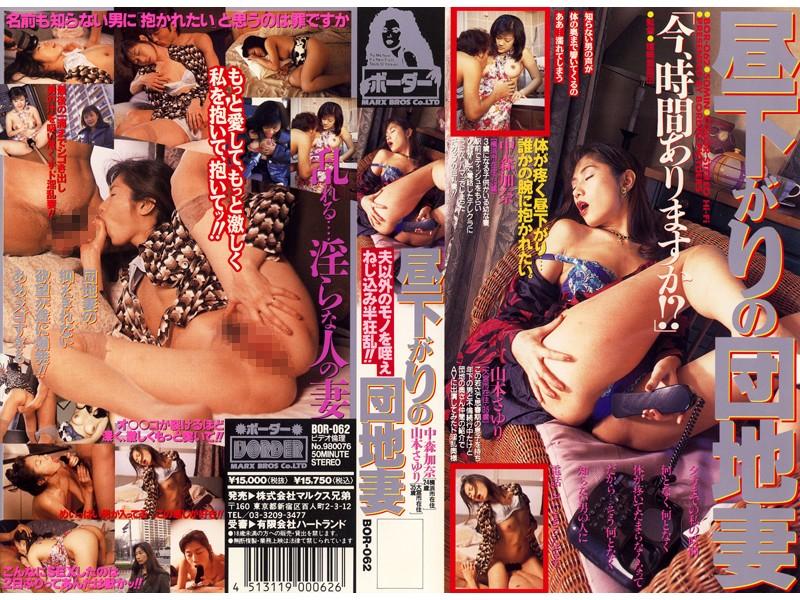 淫乱の奥様、中森加奈出演の不倫無料熟女動画像。昼下がりの団地妻