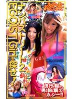 「ナンパストリート 2 EGOISTGirlを探せ!」のパッケージ画像