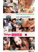 (83bor200)[BOR-200] しろーとギャルズメモリー Tokyo-瞬間恋愛2 ダウンロード
