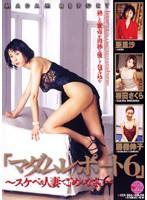 (83ccx006)[CCX-006] マダムレポート6〜スケベな人妻でごめんなさい〜 ダウンロード