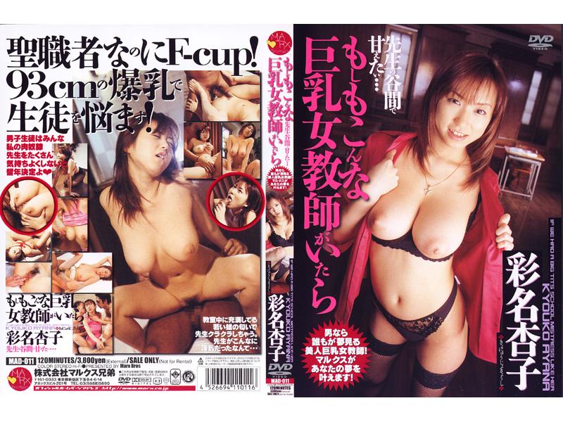 もしもこんな巨乳女教師がいたら 彩名杏子