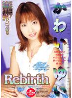 Rebirth かわいゆい ダウンロード